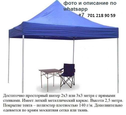 Палатка Шатер Беседка Тент для уличной торговли 3м на 3 м в Алматы