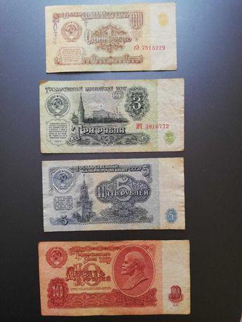 Лот от 4 банкноти - СССР 1961г.