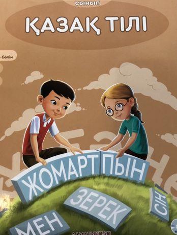 СОЧ, СОР по казахскому языку.