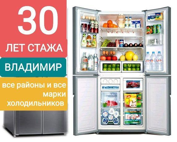 Срочный и профессиональный ремонт холодильников. Все районы города.