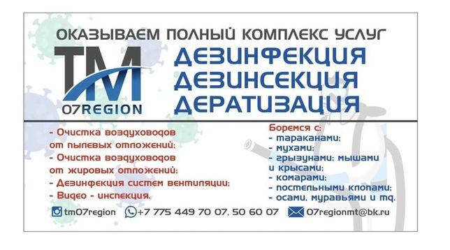 Дезинфекция Дератизация дезинсекция очистка  вентиляции (г.Уральск)