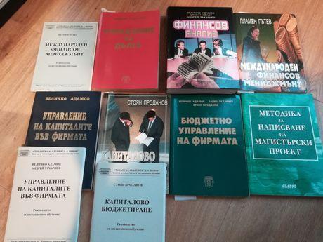 Учебници за маг. програма Финансов мениджмънт Свищов