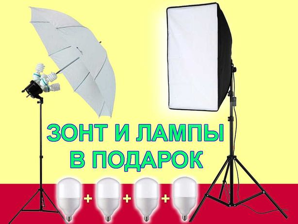 Софтбокс 2в1 Фото видео фотобокс свет фотолампа фотосвет лампа софт