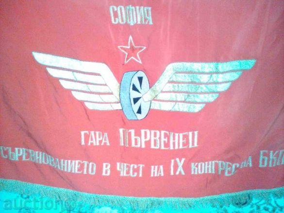 Знаме от Соца гара София ОКПС 1966 г.