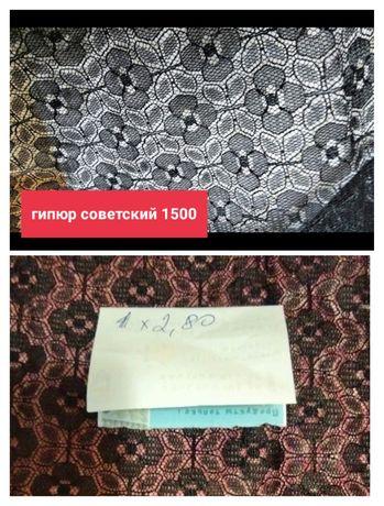 Ткань гипюр новая СССР размеры указаны
