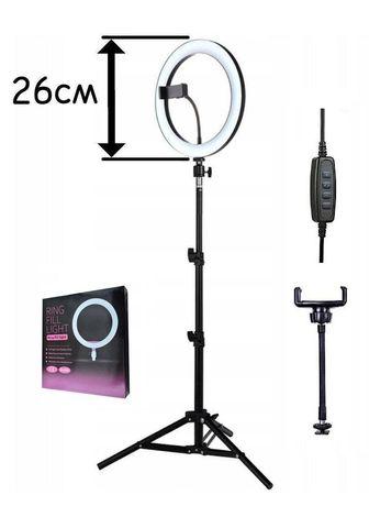 Кольцевая лампа селфи 26 см + штатив 210см