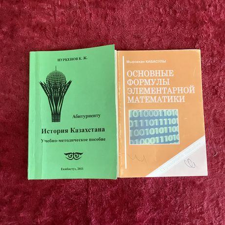 Продам справочники для школьников и абитуриентов