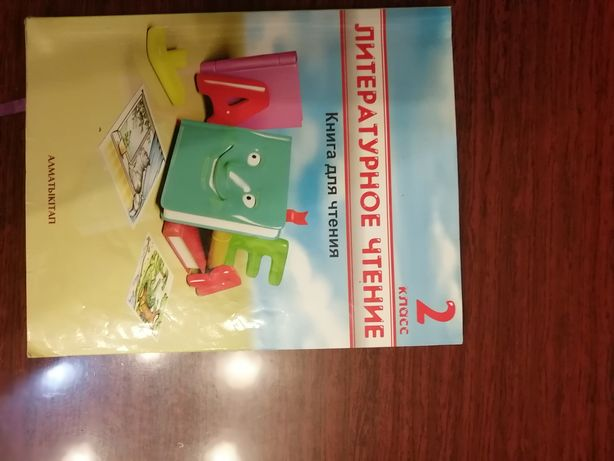 Школьный учебник для 2 класса