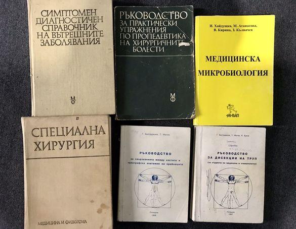 Лот медицински книги 6 бр