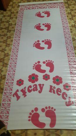 Национный казахский обряд тсау кесу  жалга беру 1500т