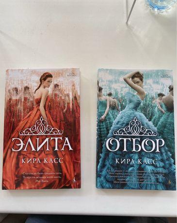Серия книг Элита