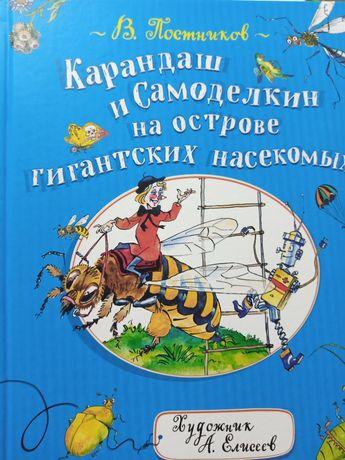 Новая книга для поклонников Карандаша и Самоделкина