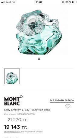 Женский парфюм Montblanc