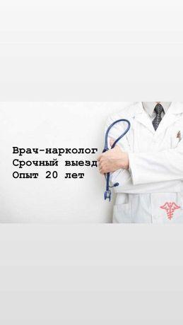 Алкогольная интоксикация,врач-нарколог стаж 20 лет, капельницы и уколы