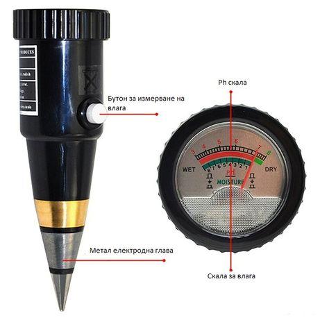PH метър 2 в 1 уред за измерване на PH и влажност на почвата