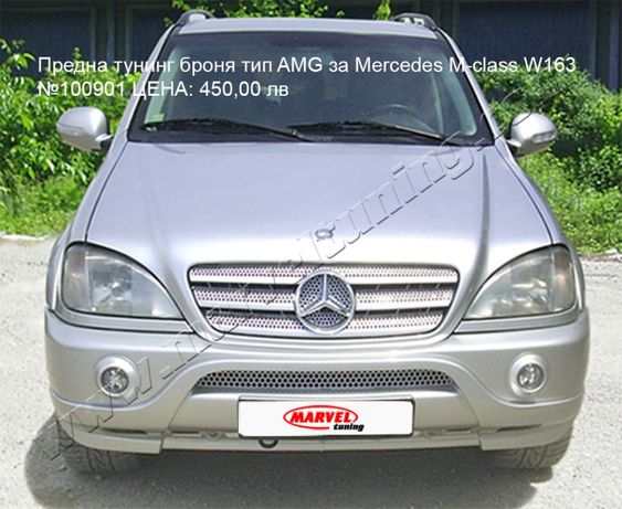Тунинг спойлери за Mercedes ML W163 тип AMG - Мерцедес МЛ тип АМГ