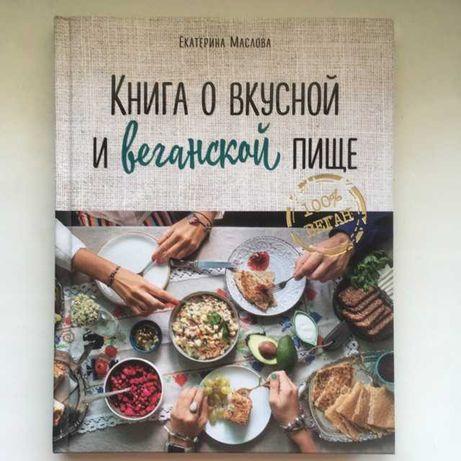 """Книга рецептов """"Веганская кухня"""". Всего 700 тенге"""