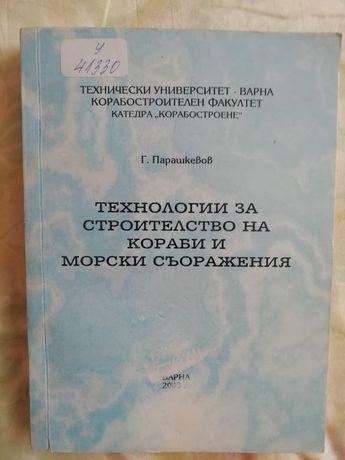 Учебници технологии за строителство на кораби и морски съоажения