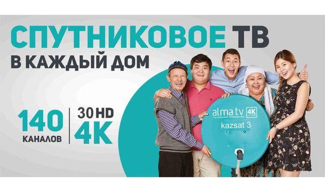 Установка Антенны Алма тв. 3 месяца БЕСПЛАТНО