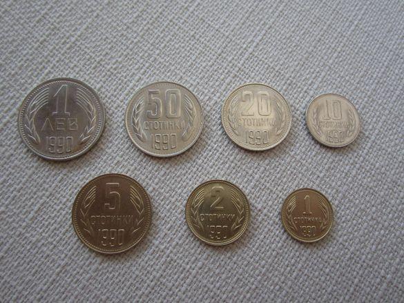 Пълен Лот Монети от 1990