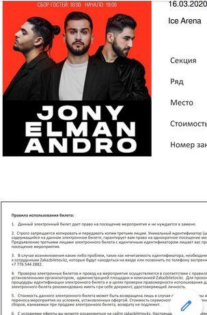 2 билета концент JONY ELMAN ANDRO