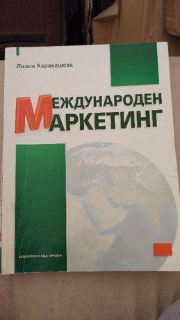 Учебник за ИУ Варна за студенти - икономика, статистика, стопанство