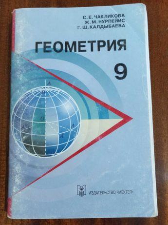 Учебник по геометрии