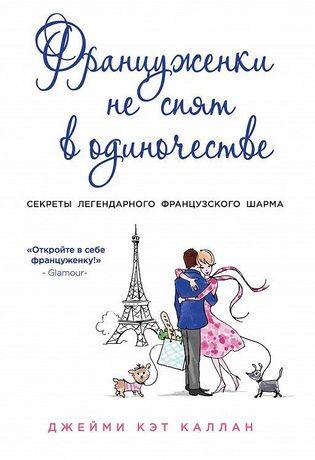 Книга «Француженки не спят в одиночестве», Джейми Кэт Каллан