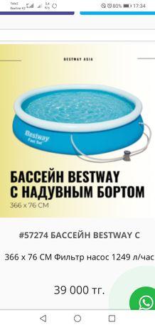 Продам бассейн с надувным бортом