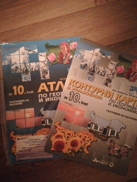 Атласи, контурни карти и помагала по История и География-Нова програма