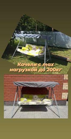Качели трехместные до 200кг Белорусские
