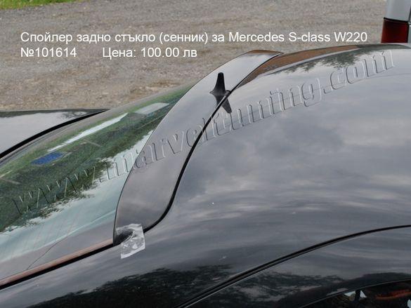 Спойлер задно стъкло (сенник) за Mercedes S W220 / Мерцедес С В220