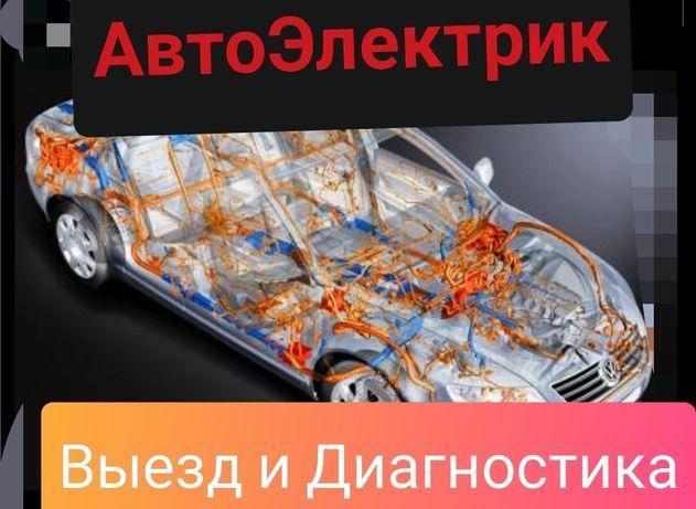 Автоэлектрик компьютерная диагностика