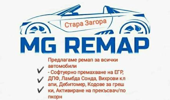 Ремап (Чип тунинг) за автомобили