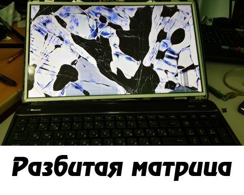 Экран (монитор, дисплей,матрица) для ноутбука любая. Доставка