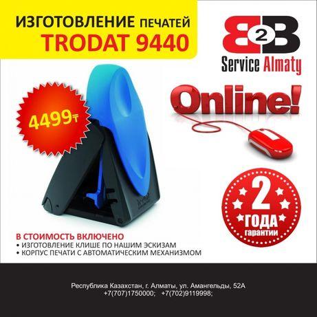 Изготовление печатей, штампов, полиграфия с доставкой по городу Алматы
