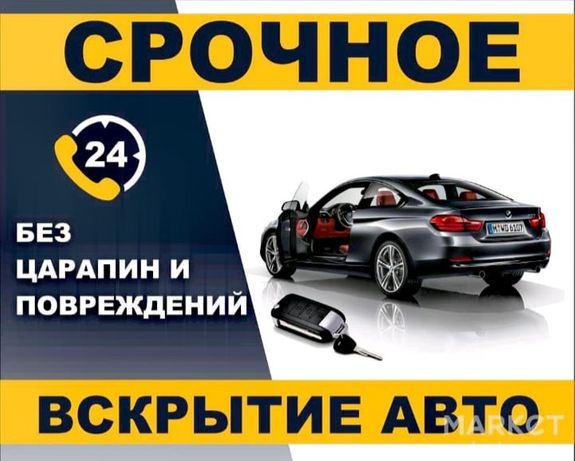 Вскрытие авто замков машин автомобилей МЕДВЕЖАТНИК открыть авто машину