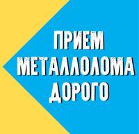 Прием метала Астана !Вывоз