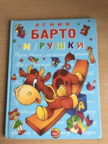 Книга со стихами А. Барто красочно иллюстрирована (крупный шрифт)