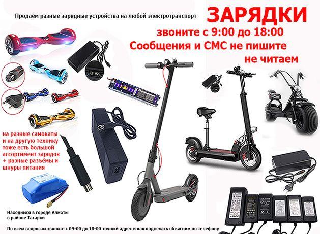на гиро-скутеры для самокатов и на др тех. зарядные устройства ЗАРЯДКИ