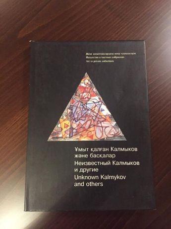 Искусство в частных собраниях: Неизвестный Калмыков и другие