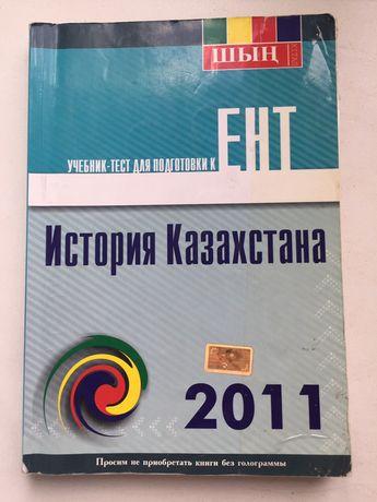 Пособия для подготовки к ЕНТ