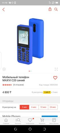 Продам телефон рабочий