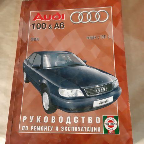 Ауди 100 дизель с 1991 г.в.