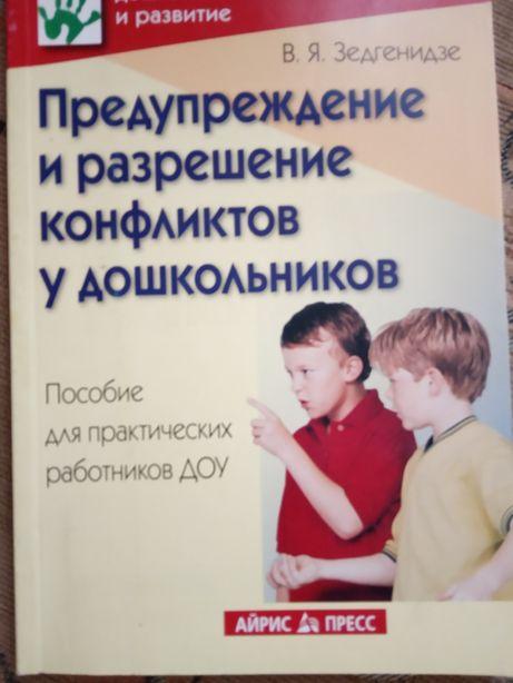 Продам книгу для воспитателей детского сада