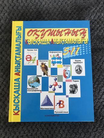 Продам  краткий справочник  для школьника