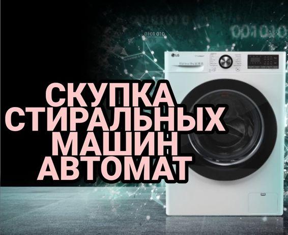 Покупаю стиральные машины автомат