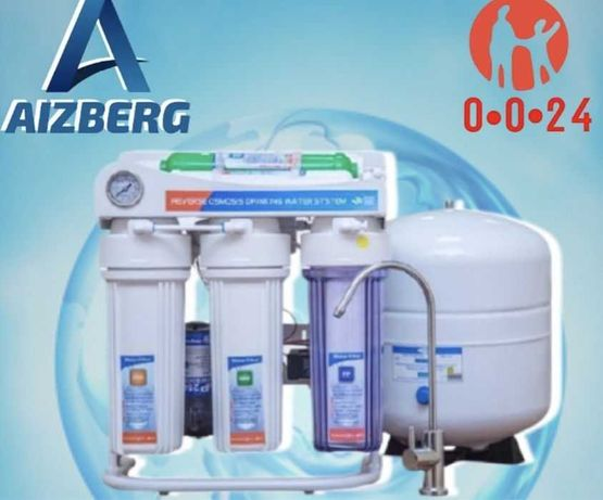 Подарок! Фильтр для воды AIZBERG! АЛМАТЫ!