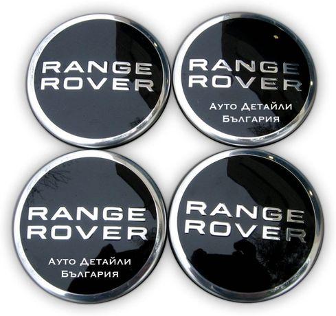 Капачки за джанти Range Rover 63мм Ланд Роувър Land Рейндж