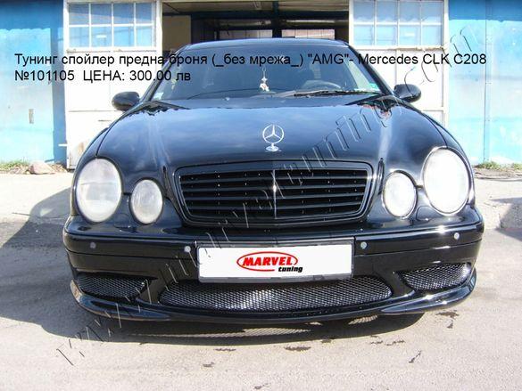 Тунинг спойлери тип AMG за Mercedes CLK C208 - Мерцедес CLK C